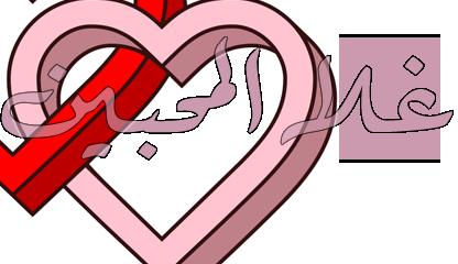 شات دردشة غلا المحبين ، شات كتابي سعودي خليجي ، دردشة كتابية