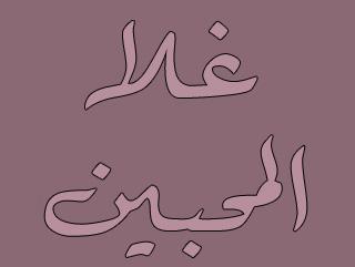 شات توت السعودية Chat Tut Arabia